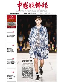 中国服饰报