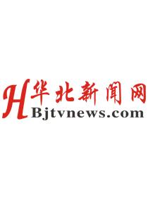 华北新闻网