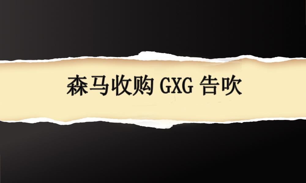森马收购GXG告吹