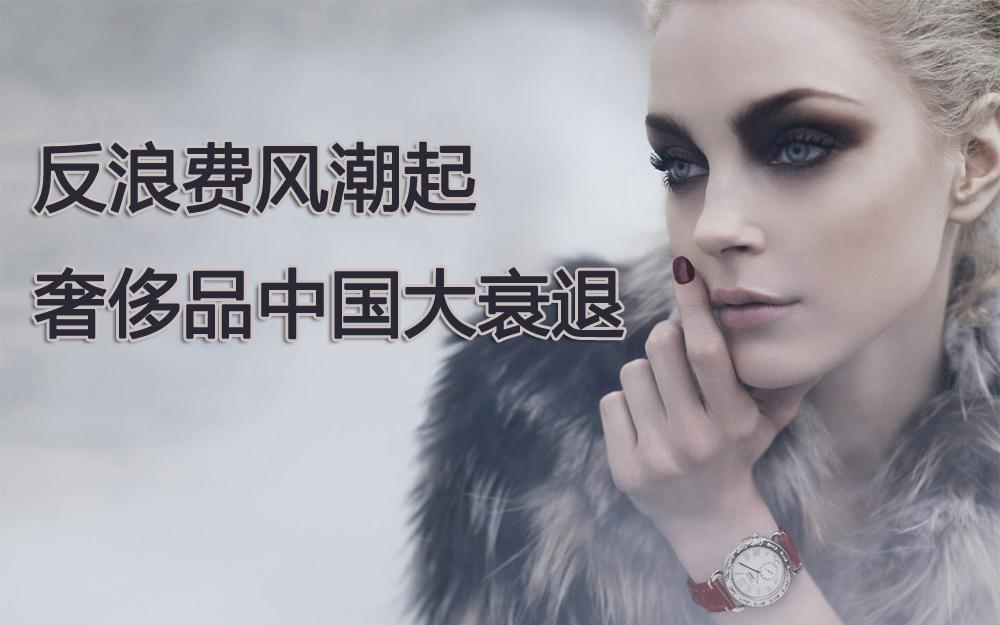 反浪费风潮起 奢侈品中国大衰退