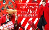 新年开运红色穿起来