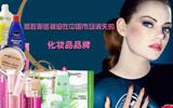 悉数那些因销售不佳被迫退出中国的化妆品品牌