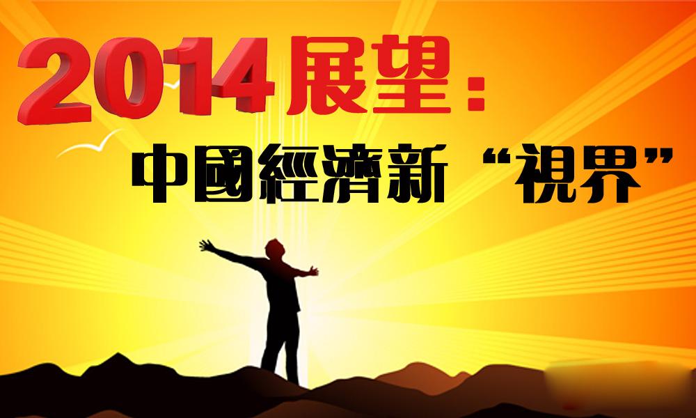 """2014展望:中国经济新""""视界"""""""
