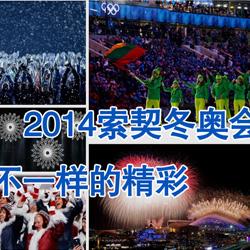 2014索契冬奥会