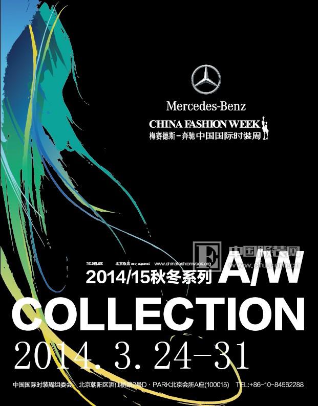 梅赛德斯-奔驰中国国际时装周2014/2015秋冬系列开幕在即
