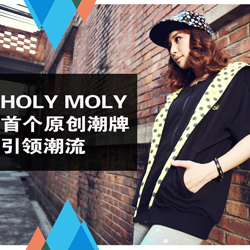holy moly潮牌_holy moly品牌_holy moly加盟