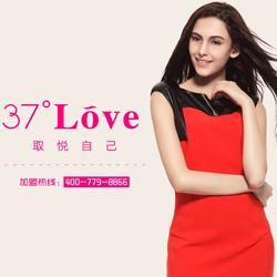37度love_37度love女装_37度love加盟