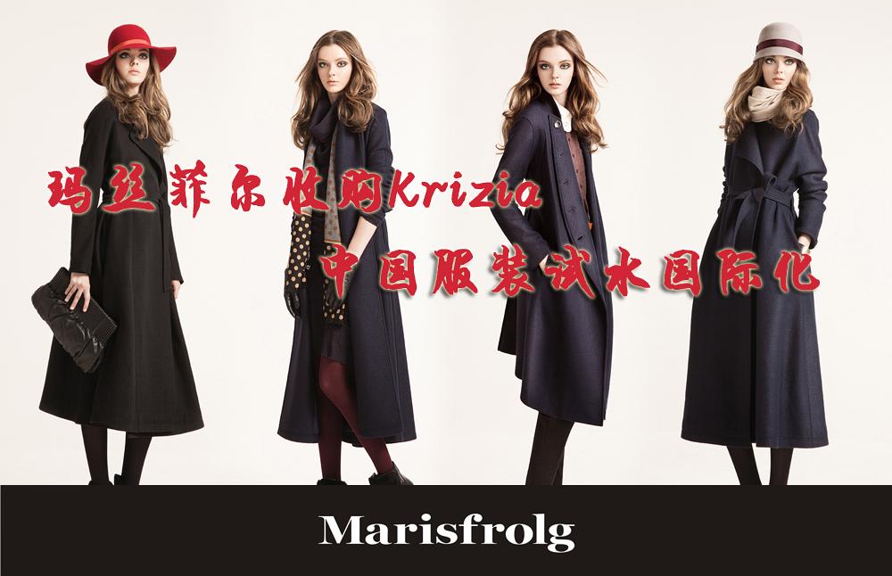 玛丝菲尔收购Krizia 中国服装试水国际化