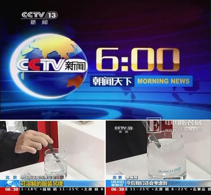 央视《新闻联播》深度报道润驰环保创意包装产业革命