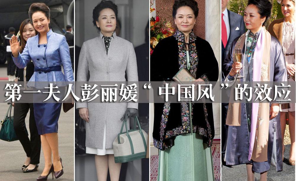 """第一夫人彭丽媛""""中国风""""的效应"""