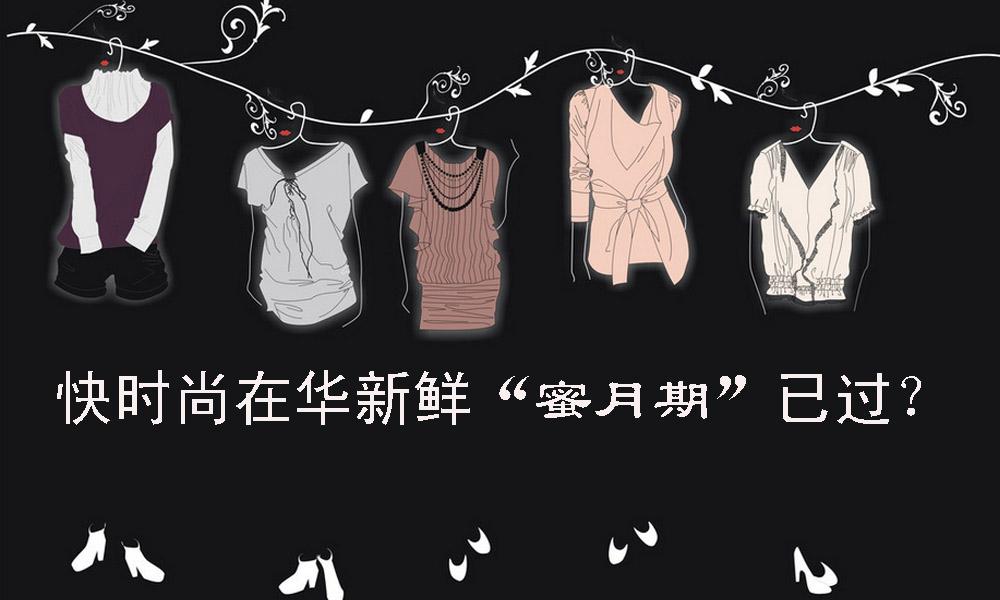 """快时尚在华新鲜""""蜜月期""""已过?"""