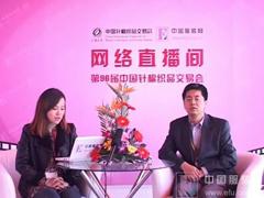 专访三利集团服饰有限公司韩丹