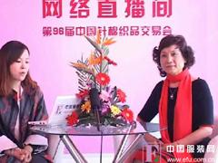专访上海波顺服饰有限公司费海芬