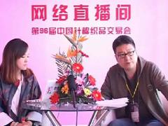专访中山市鑫保来服装有限公司李新