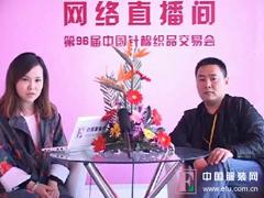 专访河北宇康纺织有限公司刘红涛
