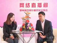 专访山东竹之锦家纺科技有限公司王晓峰
