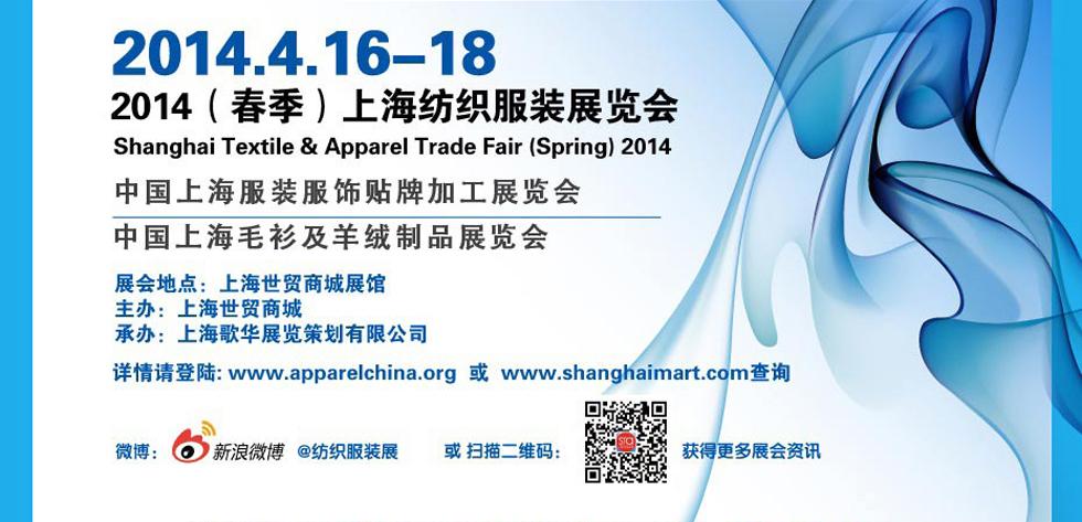 2014(春季)上海纺织服装展览会