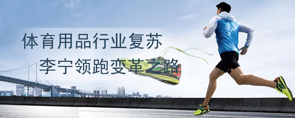 体育用品行业复苏 李宁领跑变革之路
