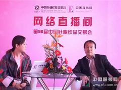 专访山东金号织业有限公司李光辉