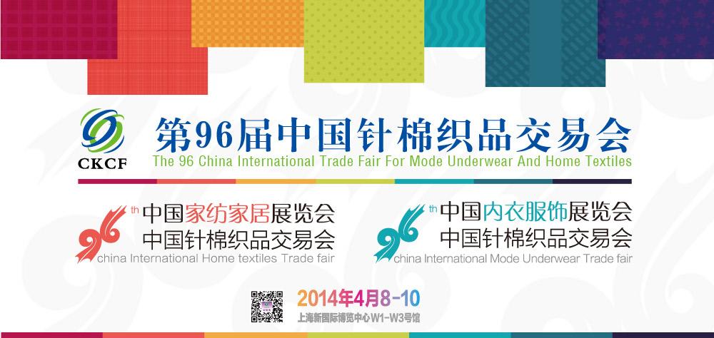 2014第96届中国针棉织品交易会