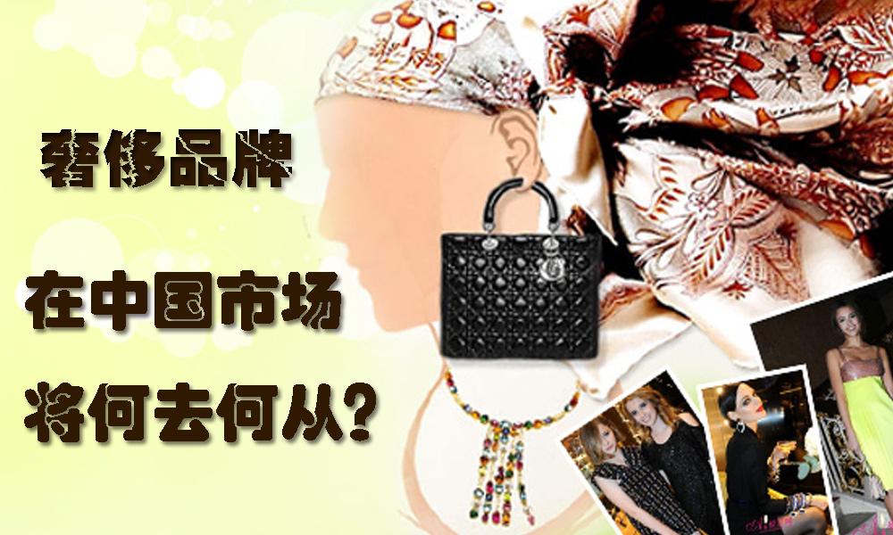 奢侈品牌在中国市场将何去何从?