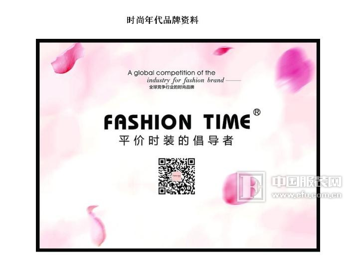Fashion time时尚年代