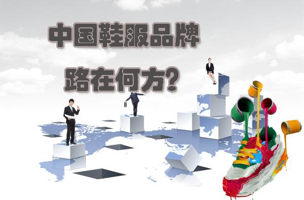 中国鞋服品牌的发展之路
