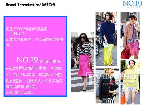 """NO.19  """"阳光下的舞蹈"""" 2014 秋冬新品发布暨订货会"""
