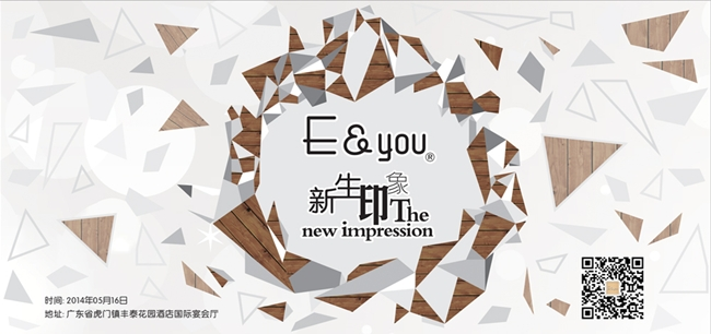 E&you秋冬发布会