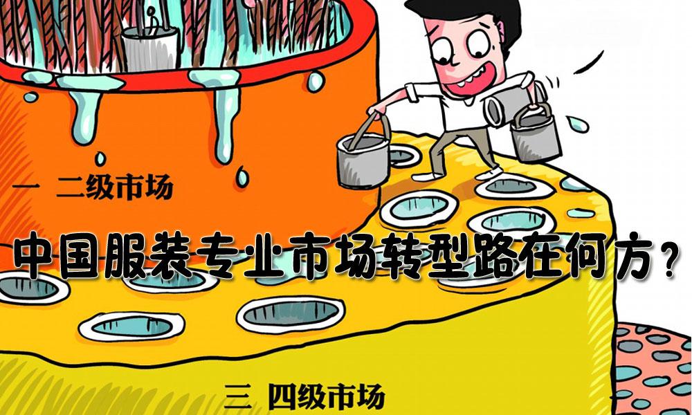 中国服装专业市场转型路在何方?