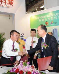 石狮中国辅料城和上海世贸商城达成战略合作