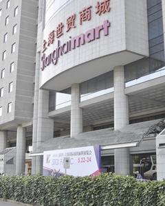 上海世贸商城彰显亚洲面料产业引领性