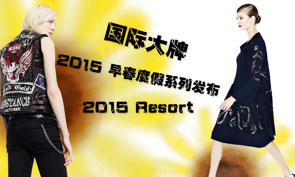 国际大牌2015早春度假系列发布