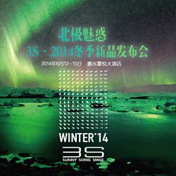 北极魅惑 3S • 2014冬季新品发布会