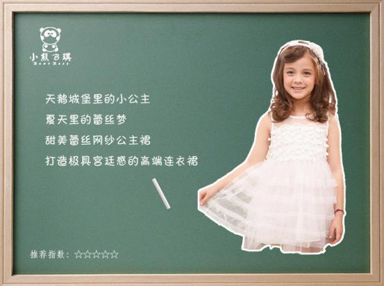 小熊B琪童装品牌公主裙演绎公主梦图片