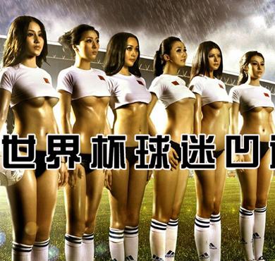 世界杯球迷凹造型指南