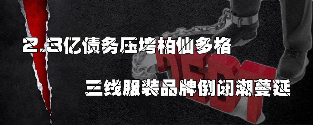 柏仙多格债务危机 三线服装品牌倒闭潮蔓延