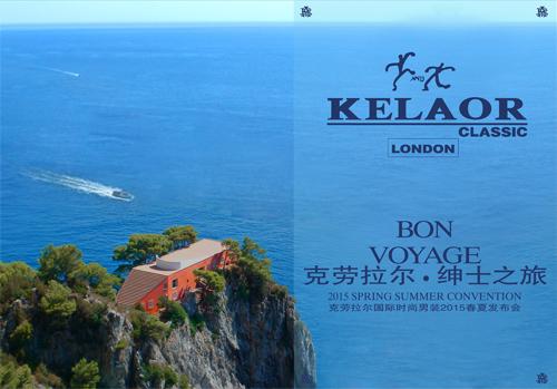 KELAOR悠 扬 旅 途:感世界国之美,享受时之礼遇