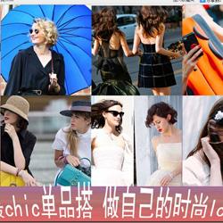 夏日最chic单品搭 做自己的时尚Icon