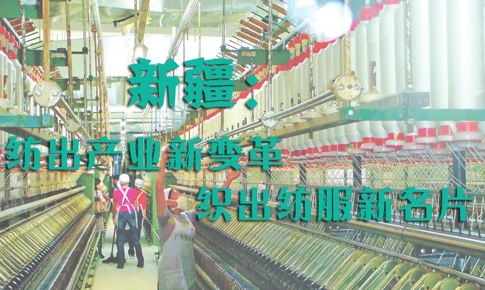 新疆:纺出产业新变革 织出纺服新名片