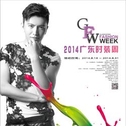 2014广东时装周