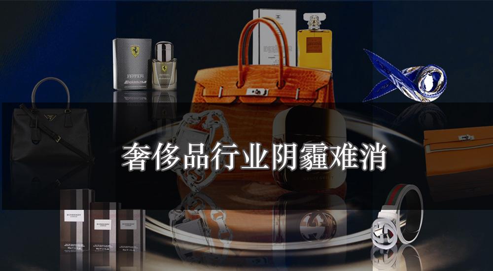 奢侈品行业阴霾难消