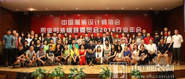 中国服装设计师协会职业时装模特委员会行业年会