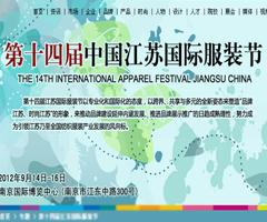 第十四届江苏国际服装节