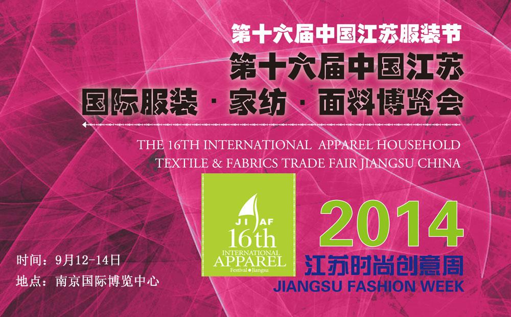 第十六届江苏国际服装节