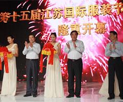 第十五届江苏国际服装节