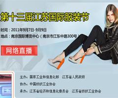 第十三届江苏国际服装节