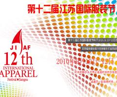 第十二届江苏国际服装节