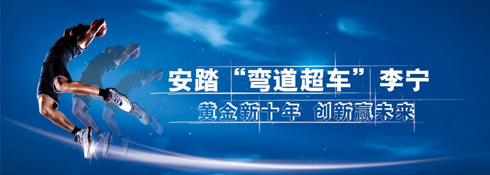 """体育品牌安踏""""弯道超车""""李宁"""