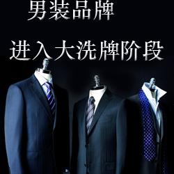 男装品牌进入大洗牌阶段